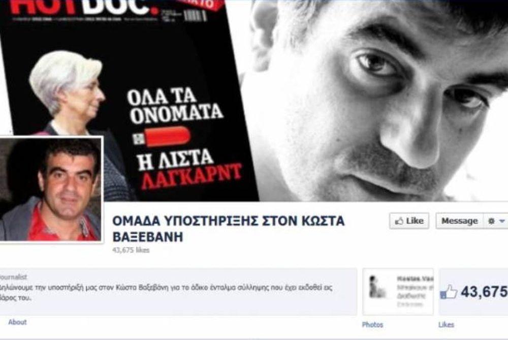 Ο κόσμος του facebook στηρίζει τον Κ. Βαξεβάνη