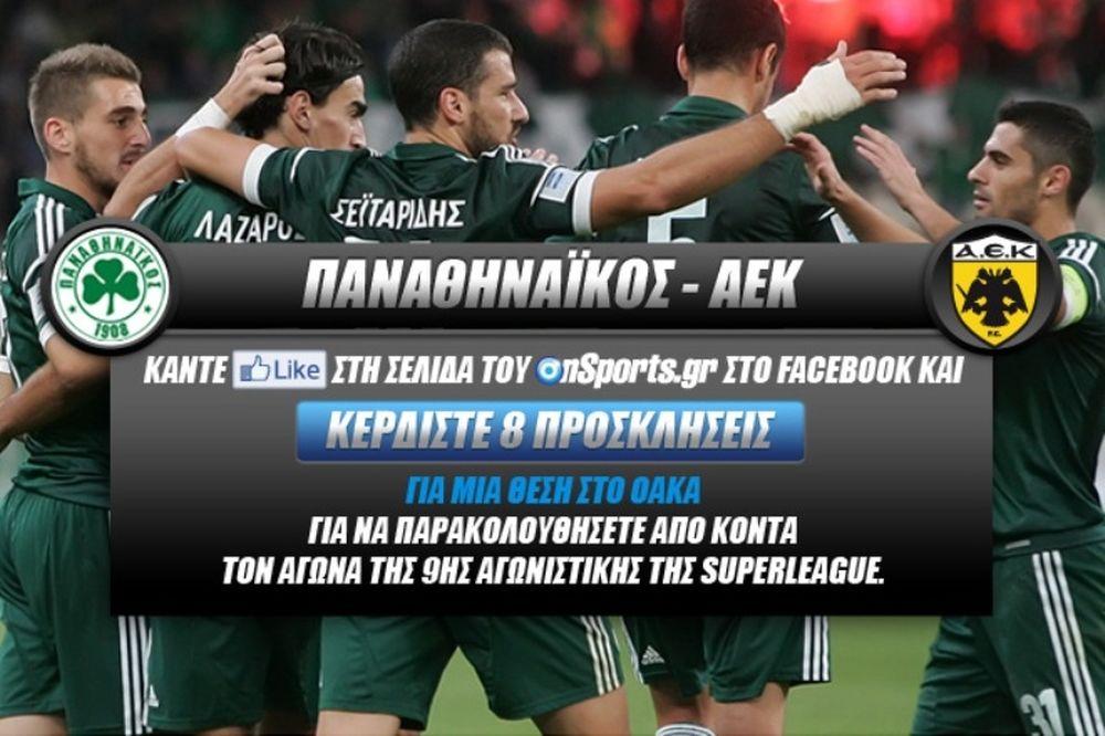 Κερδίστε 8 προσκλήσεις για το Παναθηναϊκός – AEK