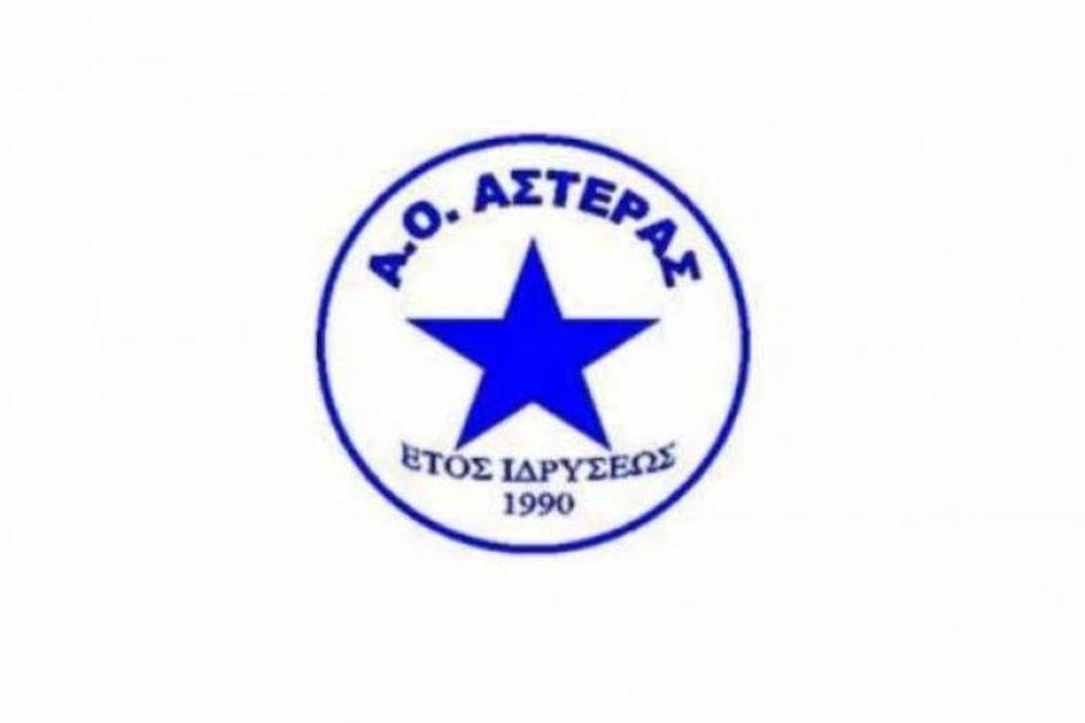 Αστέρας Λάρισας: Σε εξέλιξη οι εγγραφές