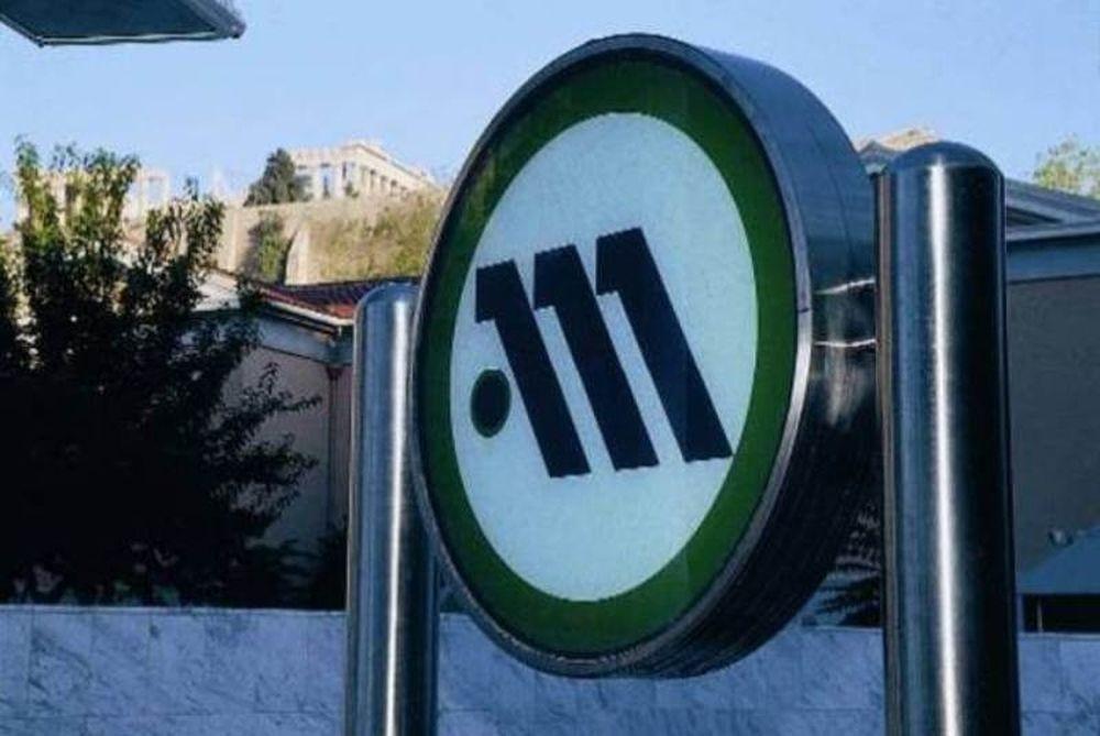 Μετ' εμποδίων οι μετακινήσεις με το Μετρό το Σάββατο