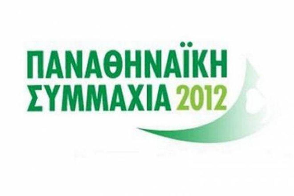Tα αποτελέσματα των εκλογών της «Παναθηναϊκής Συμμαχίας»