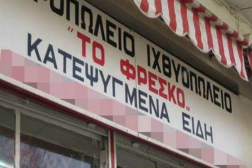 Ελληνικές ταμπέλες για... γέλια και για κλάματα! (pics)