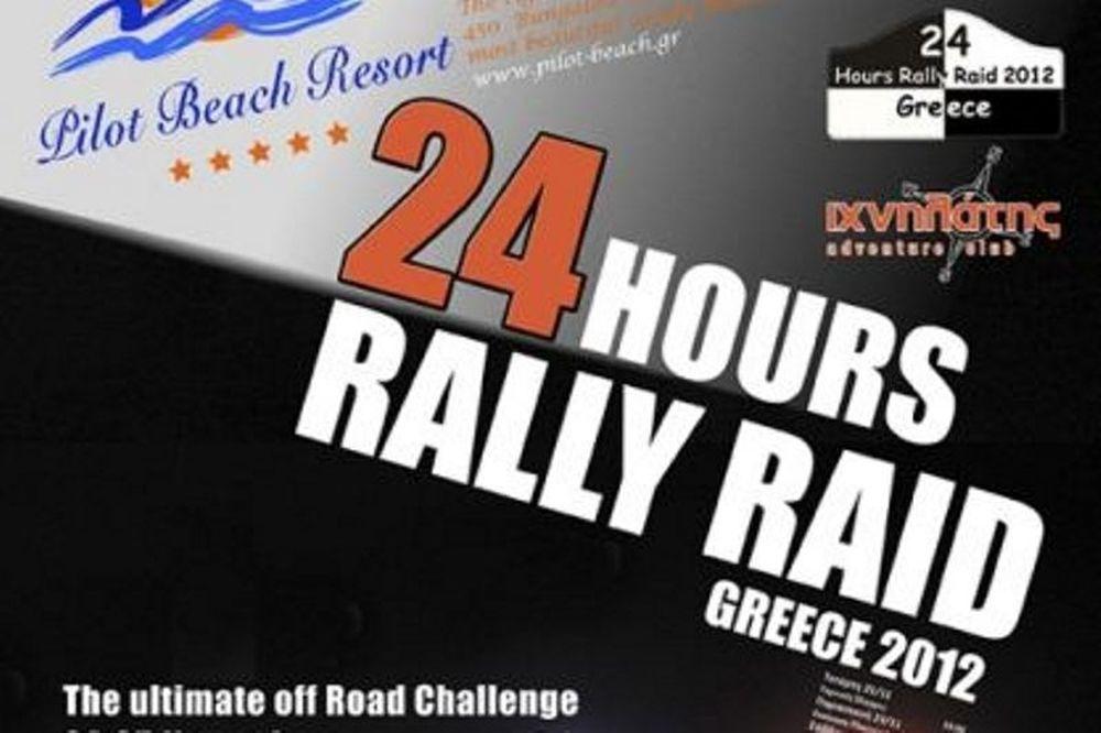 24 ώρες Rally Raid Ελλάδα 2012