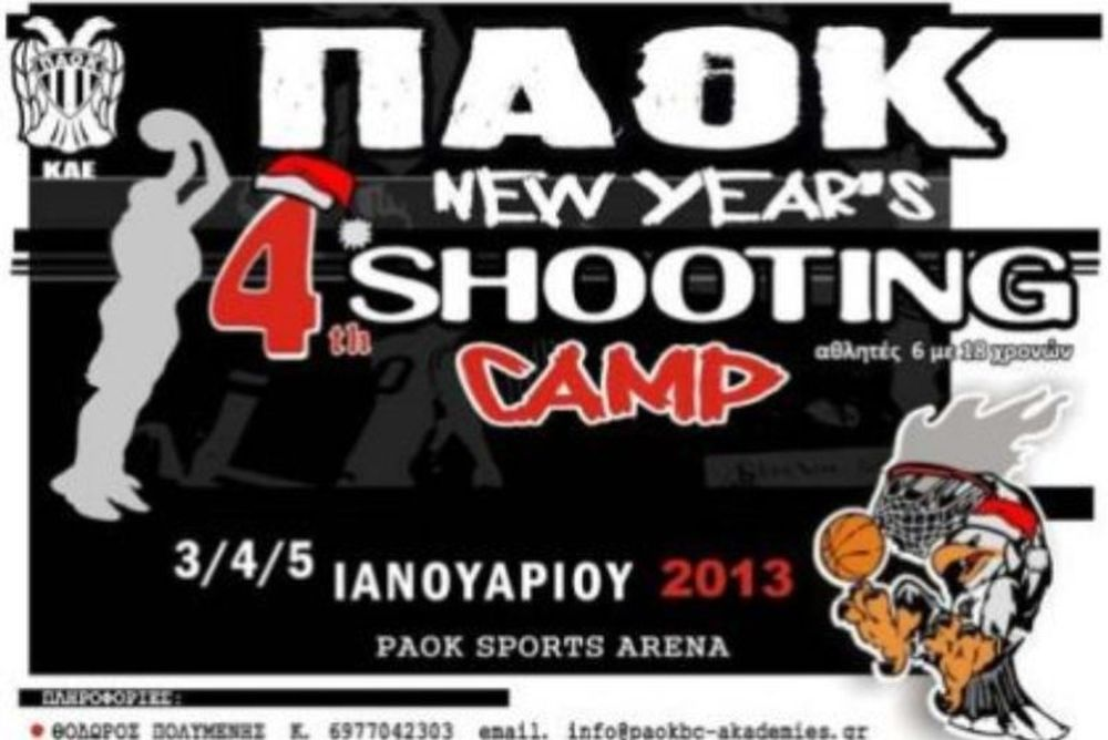 ΠΑΟΚ: Το 4ο New Years Shooting Camp