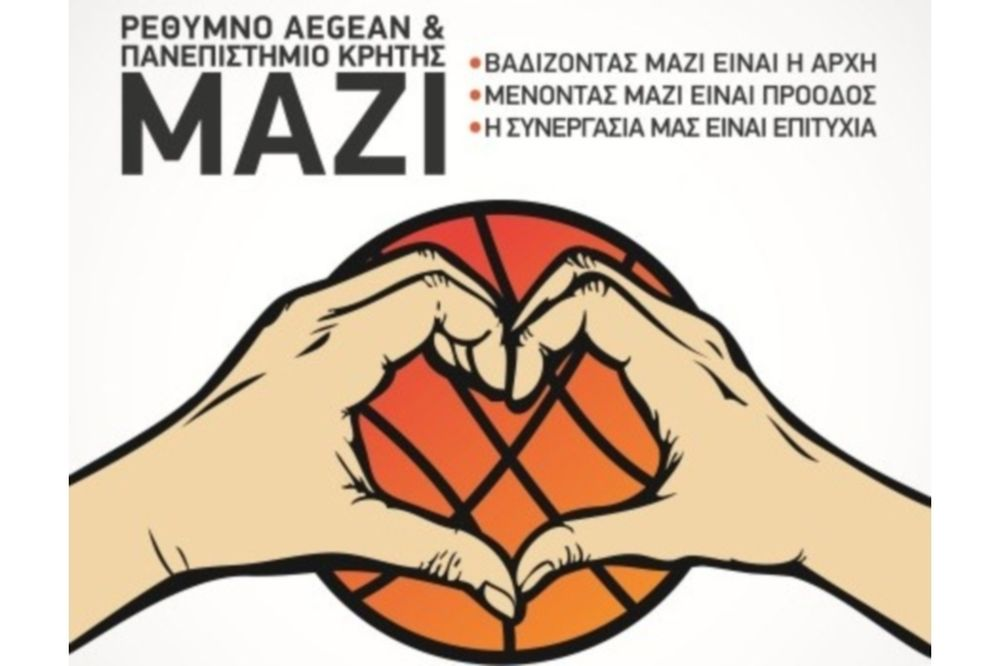 Ρέθυμνο: Μαζί με το Πανεπιστήμιο Κρήτης