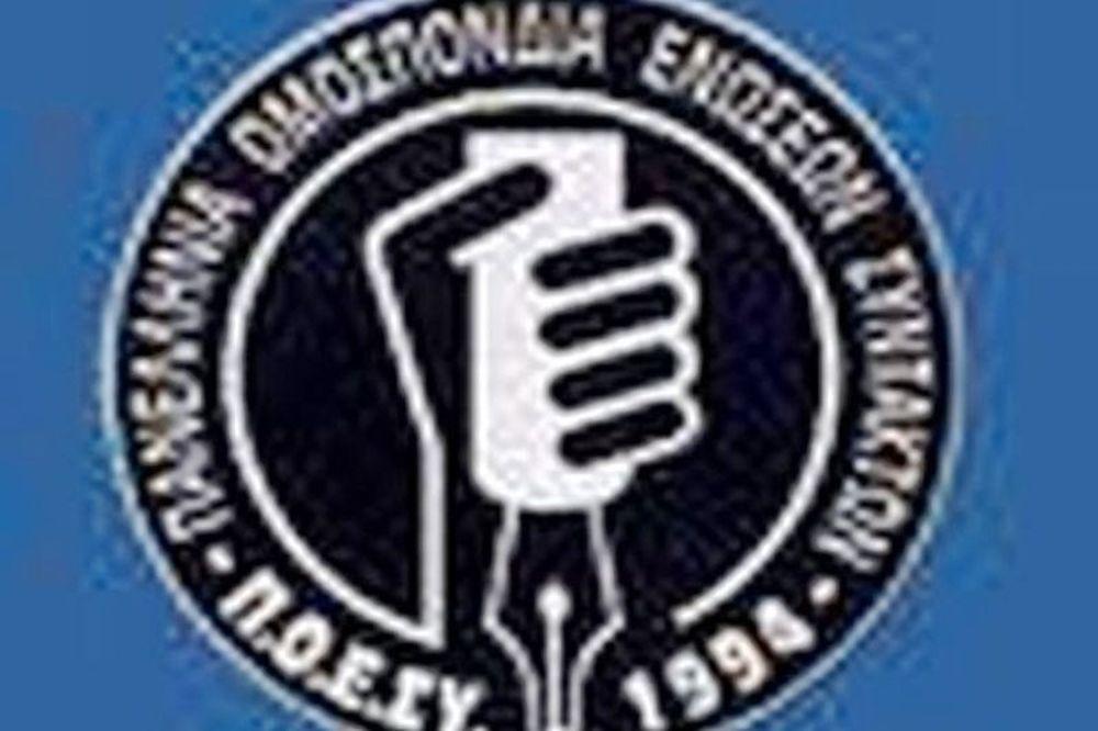 ΠΟΕΣΥ: Αναστολή απεργίας στην ΕΡΤ