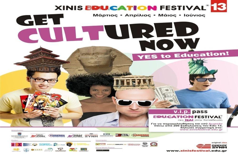 Εκπαιδευτικός Ομιλος Ξυνή: Εναρξη Xinis Education Festival