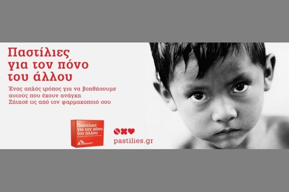 Ηλυσιακός: Στο πλευρό των «Γιατρών χωρίς σύνορα»