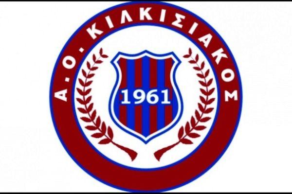 Κιλκισιακός-Αχιλλέας Τριανδρίας 3-0