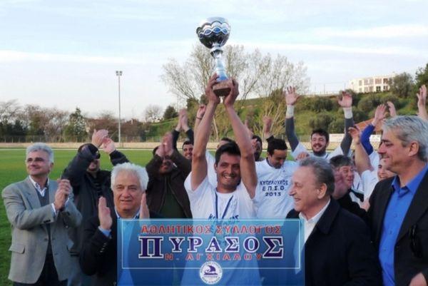 Κύπελλο Θεσσαλίας: Στα πέναλτι ο Πύρασος!