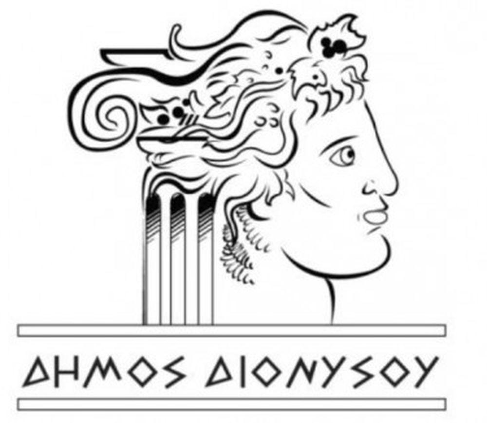Ο Δήμος Διονύσου στηρίζει αγώνα ανθρωπιάς για την «ΚΙΒΩΤΟ ΤΟΥ ΚΟΣΜΟΥ»