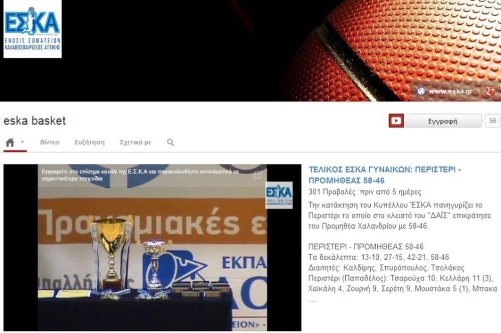 ΕΣΚΑ: Απέκτησε το δικό της κανάλι