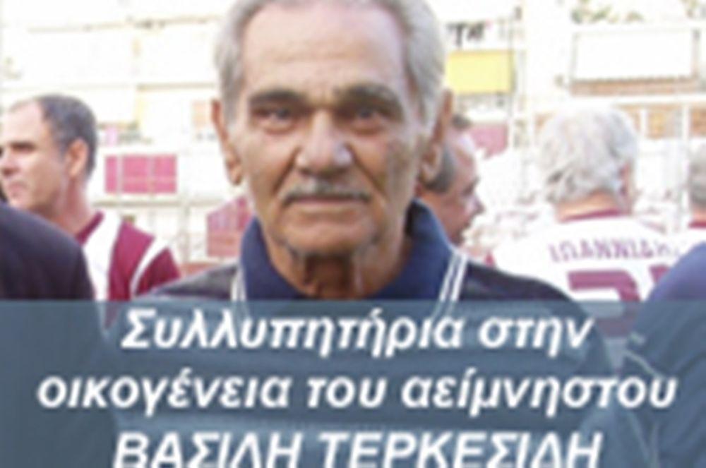 ΕΠΣΠ: Ενός λεπτού σιγή για Τερκεσίδη