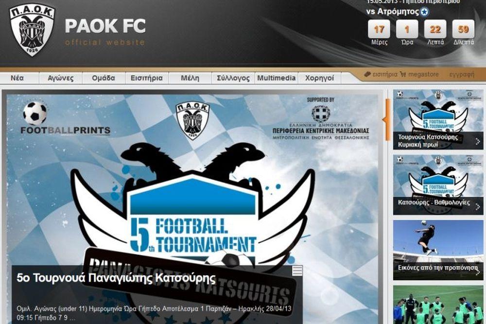 ΠΑΟΚ: Χαμός στην ιστοσελίδα της ομάδας λόγω αποκλεισμού…