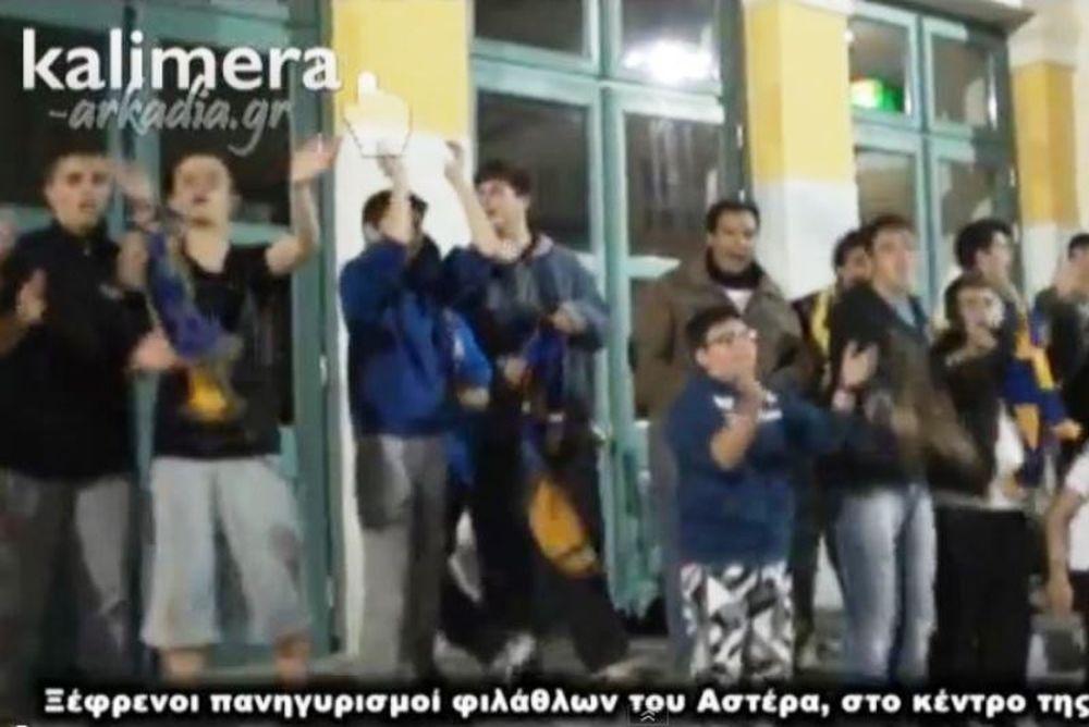 Αστέρας Τρίπολης: Η πόλη το γιόρτασε ως το πρωί (video)