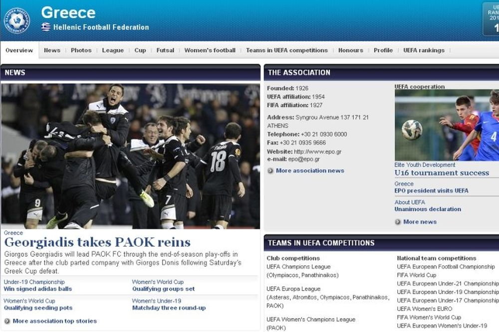 Και η UEFA για Δώνη και ΠΑΟΚ
