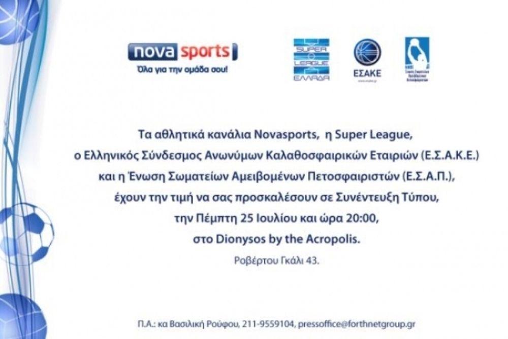 Κοινή συνέντευξη Τύπου της Νοva με ΕΣΑΠ, Super League και ΕΣΑΚΕ