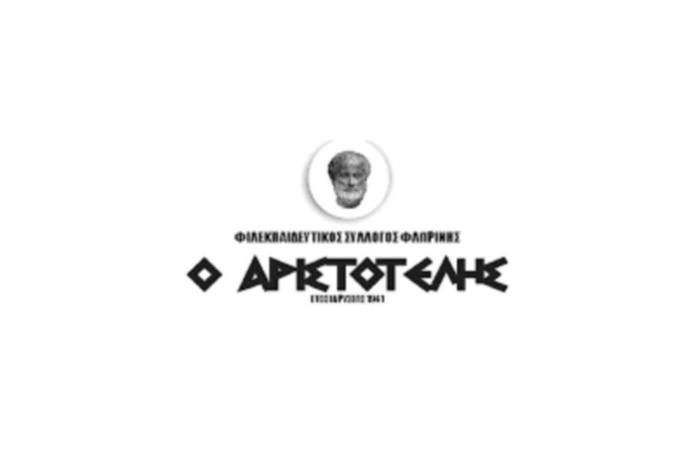 Αριστοτέλης Φλώρινας: Τριπλή ανακοίνωση