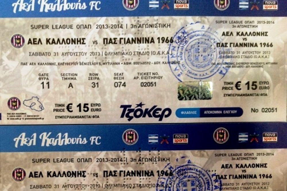 ΑΕΛ Καλλονής: Τα εισιτήρια με ΠΑΣ Γιάννινα