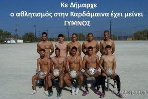 Δόξα Καρδάμαινας: Ο… γυμνός αθλητισμός!