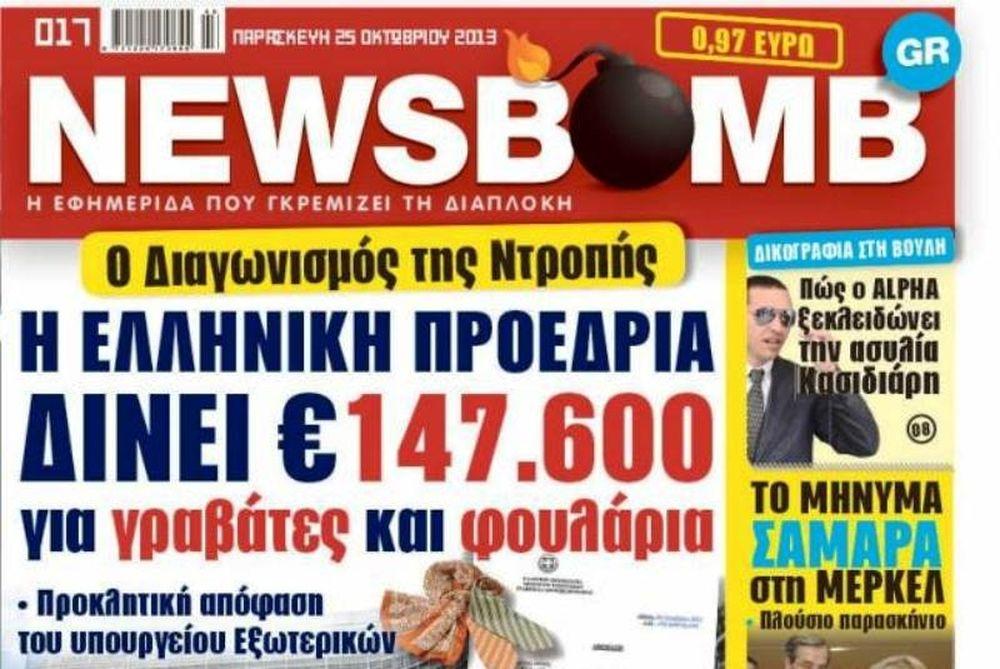 Δείτε το σημερινό πρωτοσέλιδο της εφημερίδας NEWSBOMB (25/10)