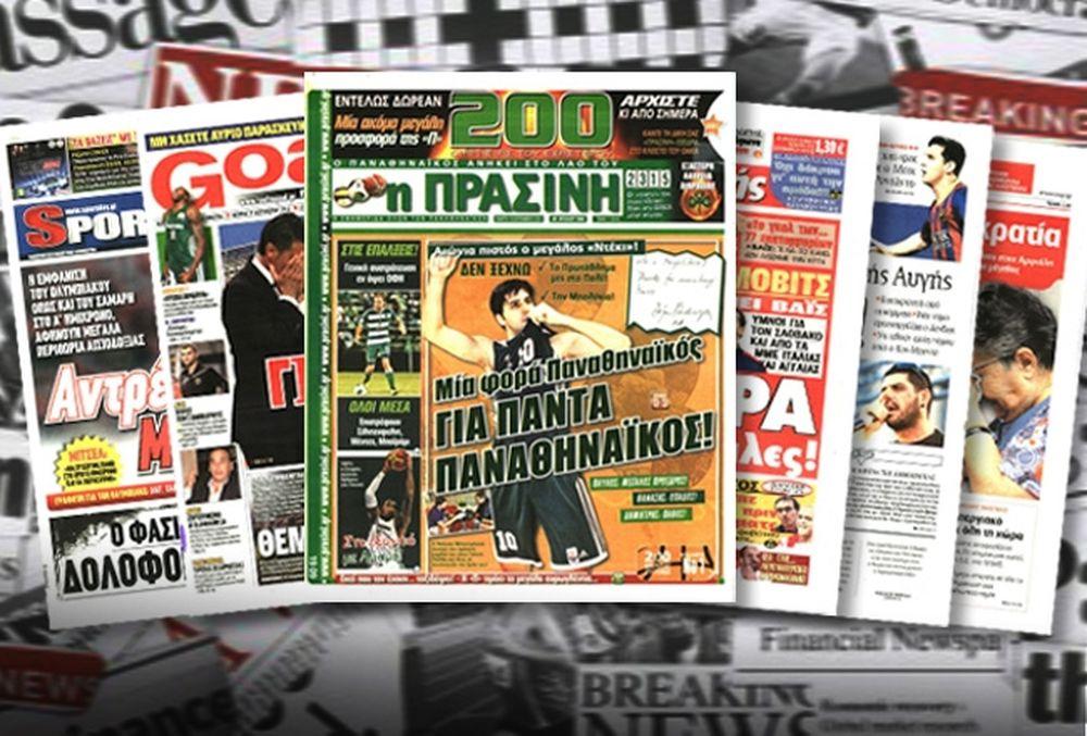 Τα πρωτοσέλιδα του αθλητικού και πολιτικού Τύπου της Τετάρτης (20/11)