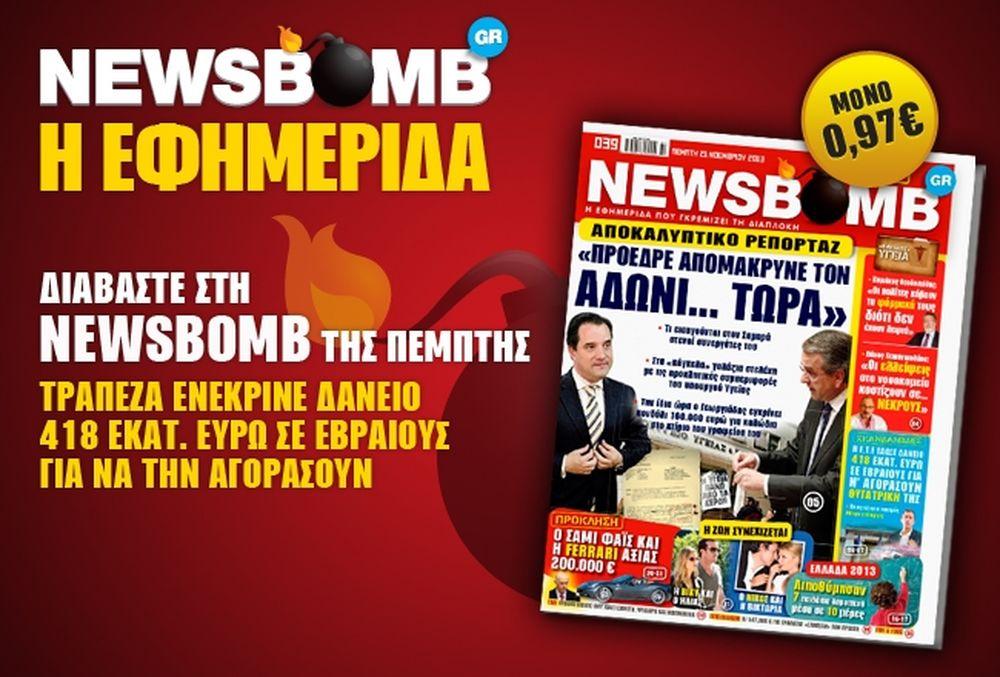 Δείτε το σημερινό πρωτοσέλιδο της εφημερίδας NEWSBOMB (21/11)