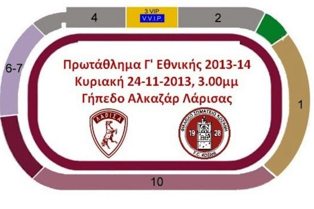 Κοζάνη: Τα εισιτήρια για ΑΕΛ