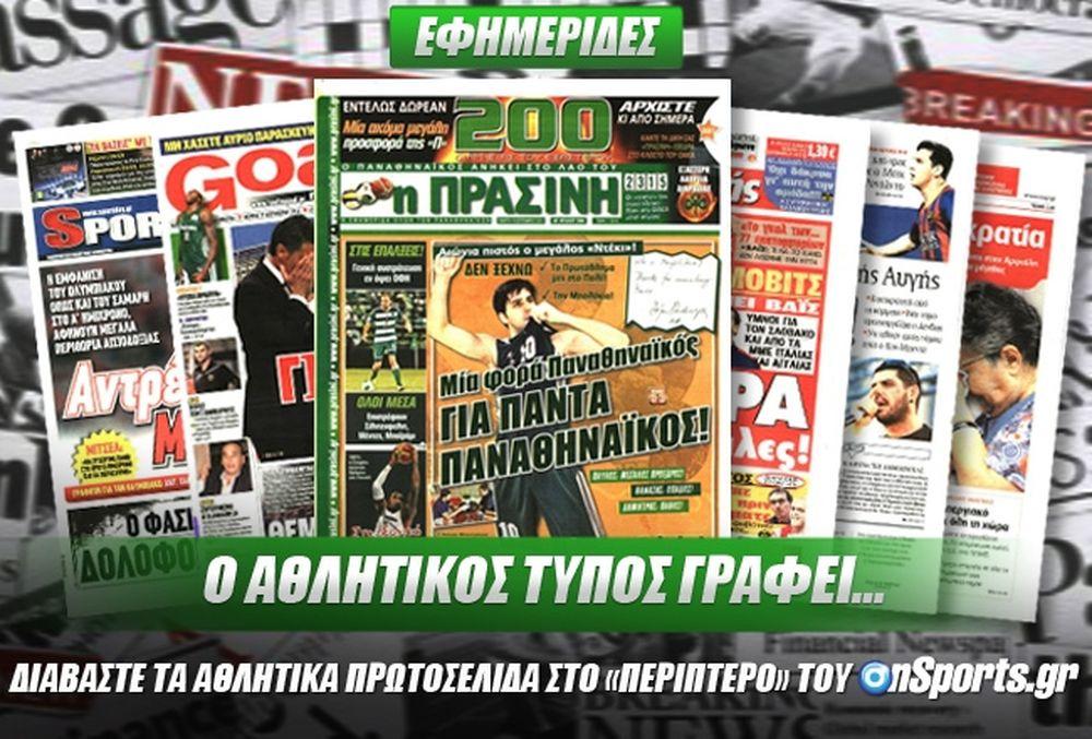 Τα πρωτοσέλιδα του αθλητικού και πολιτικού Τύπου της Κυριακής (24/11)