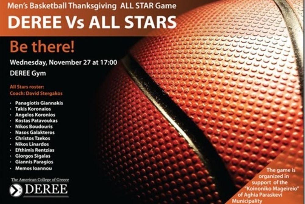 Οι δόξες του ελληνικού μπάσκετ σε αγώνα All Stars στο DEREE