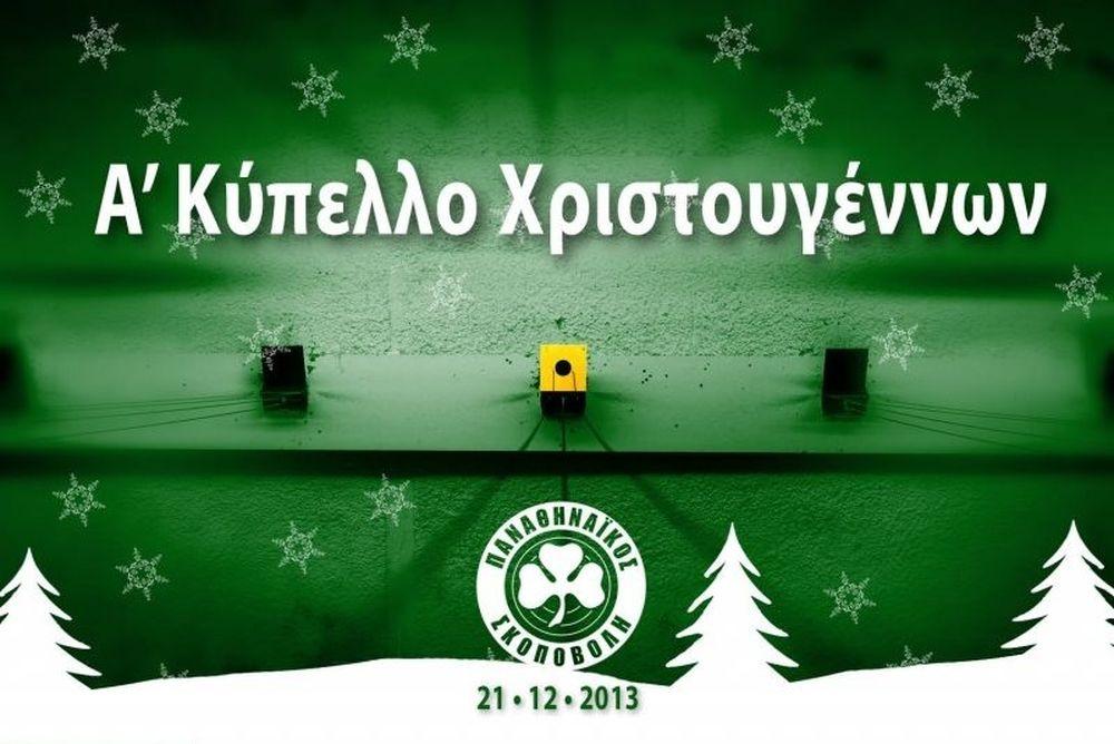 Παναθηναϊκός: Το Α' Κύπελλο Χριστουγέννων (photos)