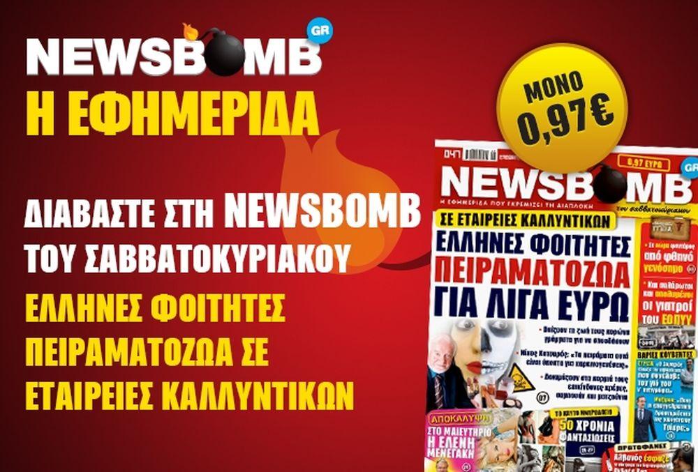 Δείτε το σημερινό πρωτοσέλιδο της εφημερίδας NEWSBOMB (30/11)