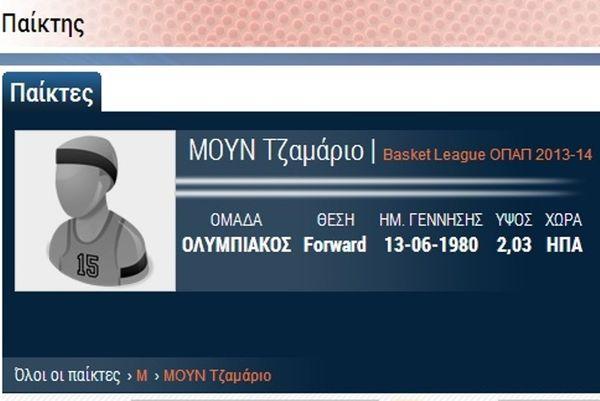 Ολυμπιακός: Δηλώθηκε και ο Μουν