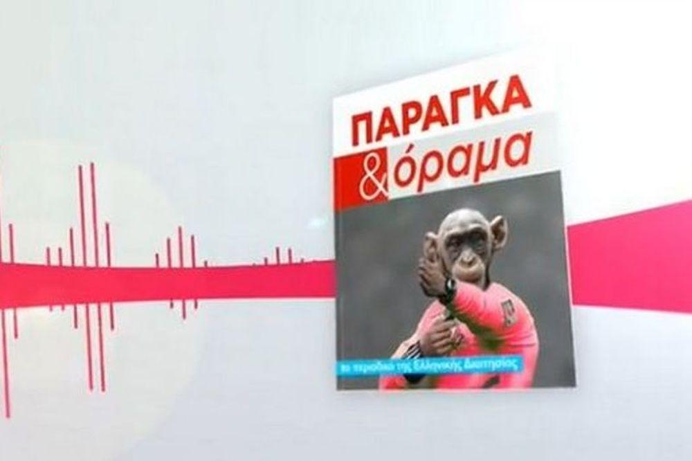 Παράγκα και όραμα: Το 13ο τεύχος (video)