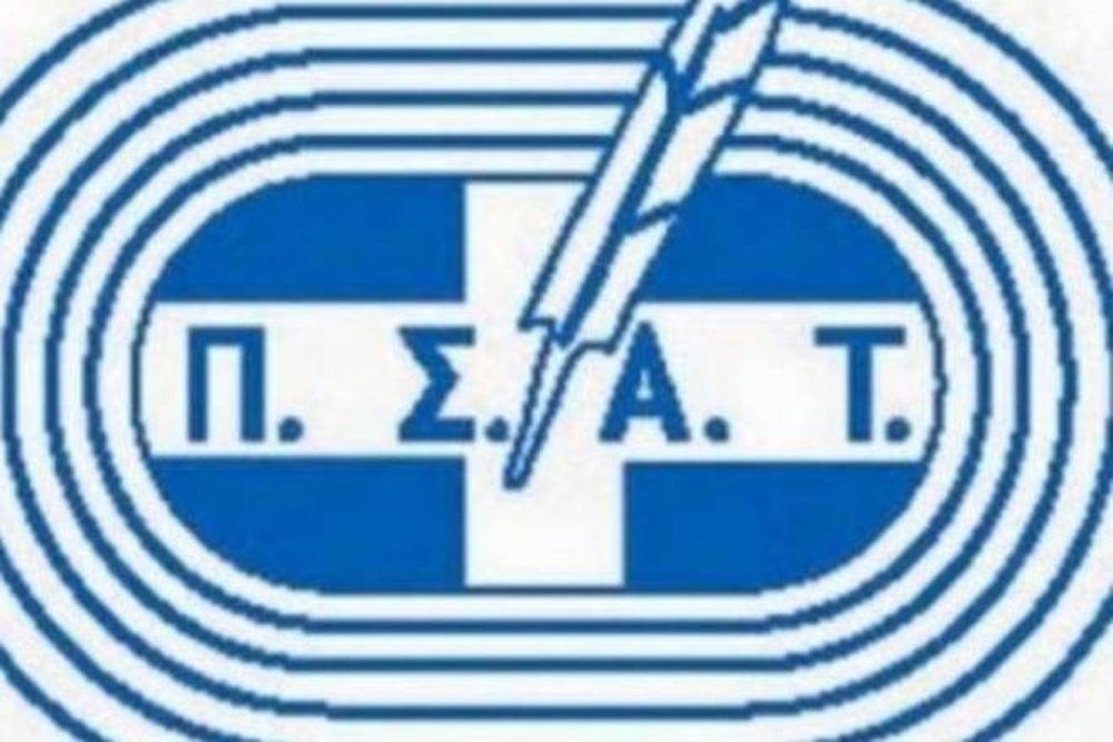 ΠΣΑΤ κατά ΝΕΡΙΤ