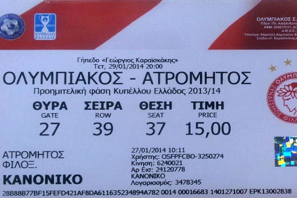 Ατρόμητος: Την Τρίτη τα εισιτήρια με Ολυμπιακό