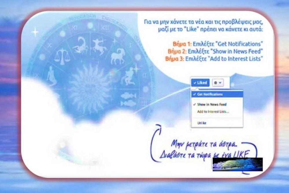 Ένα Like δεν είναι αρκετό για να λαμβάνετε τις ειδοποιήσεις μας στο Facebook
