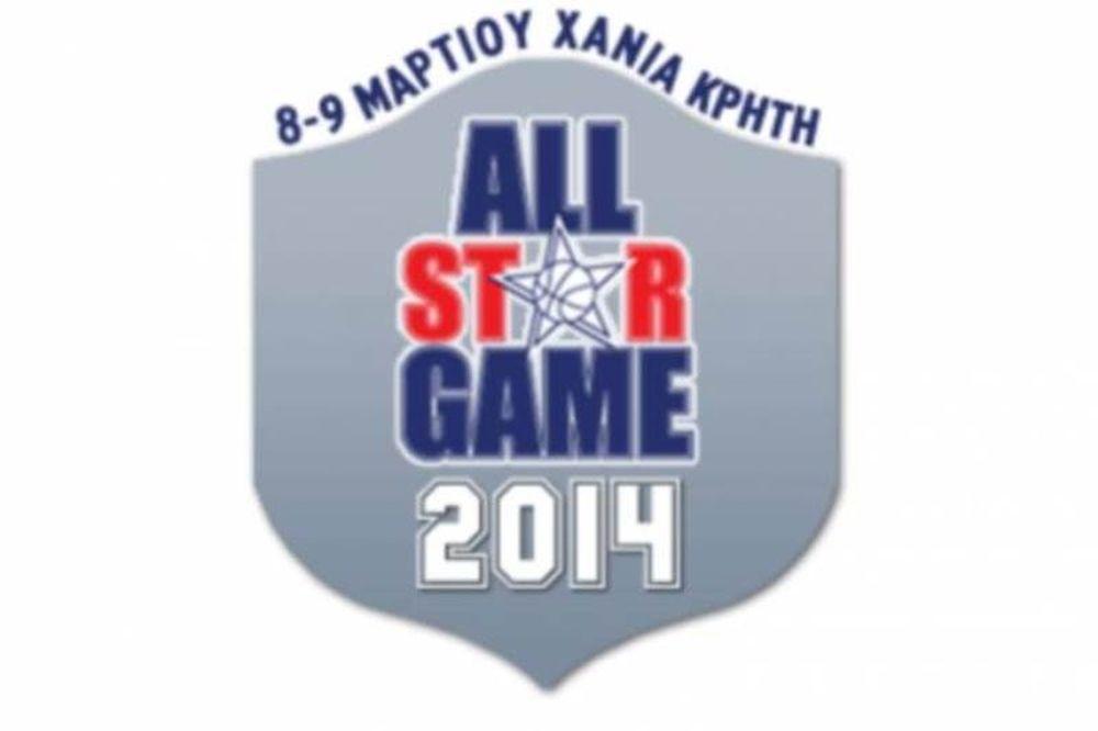 All Star Game: Φανέλες γεμάτες αστέρια