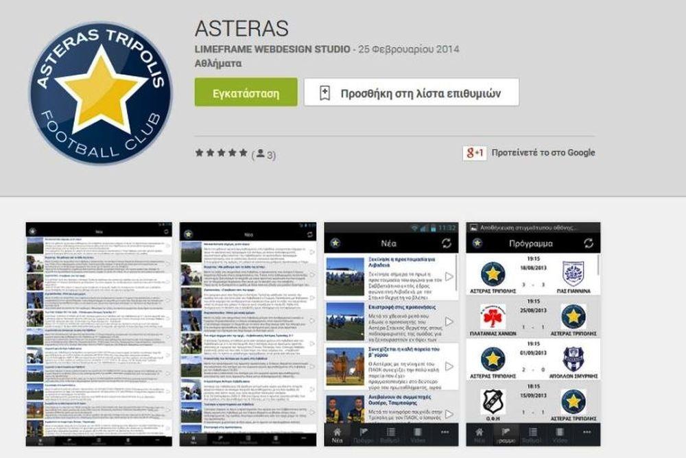 Αστέρας Τρίπολης: Ενημέρωση και σε... Android!