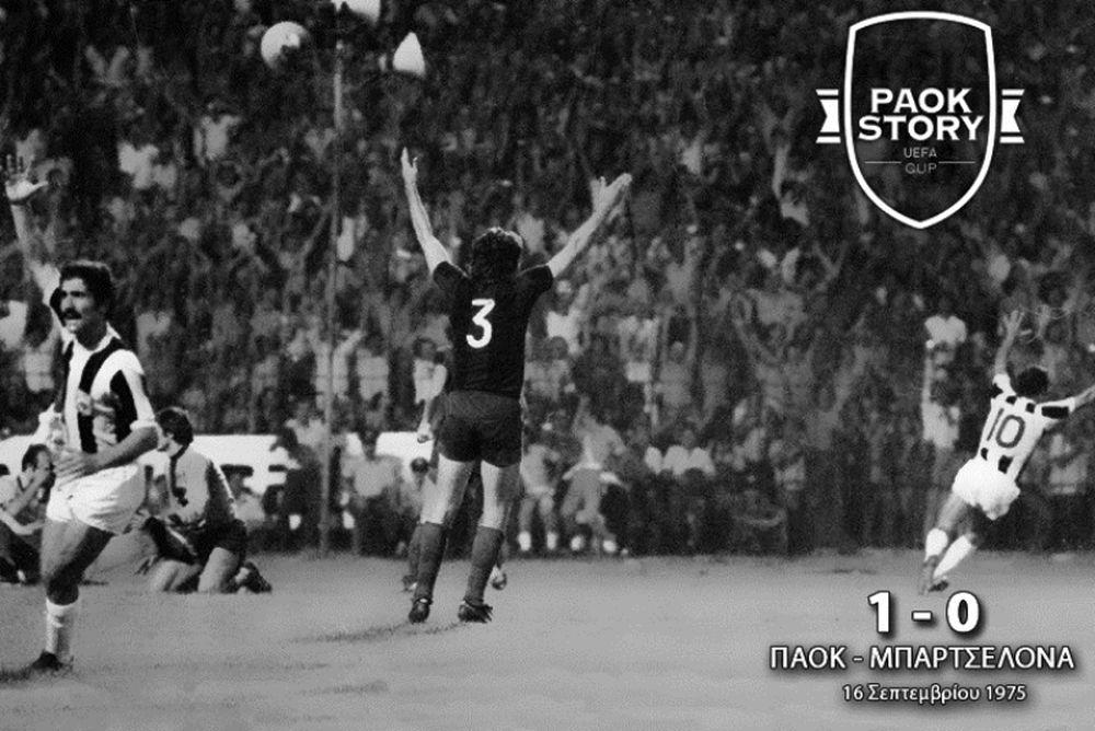 ΠΑΟΚ: Το πρώτο του ματς στο Κύπελλο UEFA