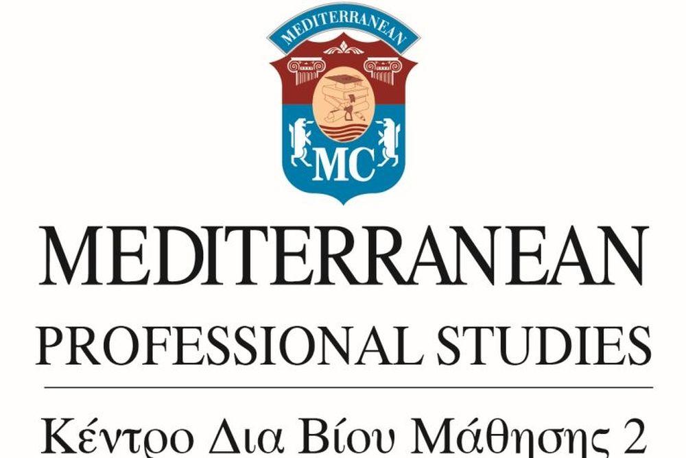 Mediterranean Professional Studies Δωρεάν Σεμινάριο