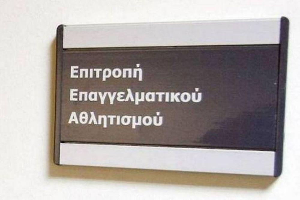 ΕΕΑ: Κατάπτωση για Νίκη Βόλου, έγκριση για Πανηλειακό