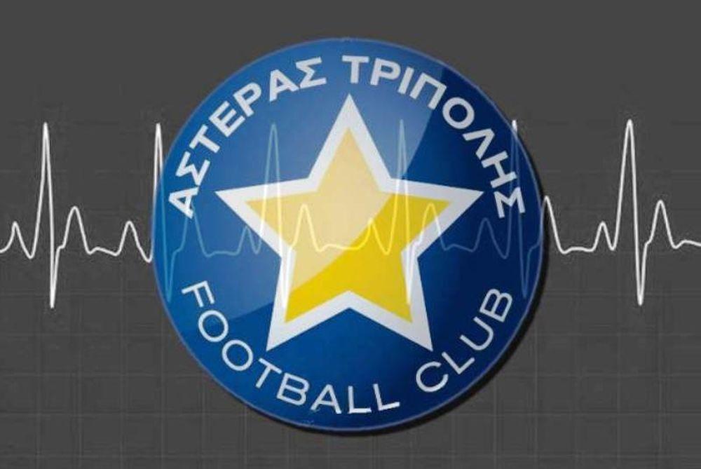 Αστέρας Τρίπολης: Οι προτάσεις για την τροποποίηση του καταστατικού της ΕΠΟ