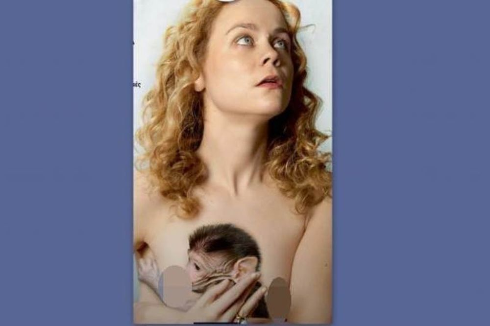 Η κόρη του Παπαληγούρα γυμνή, με πιθηκάκι να τη «θηλάζει»