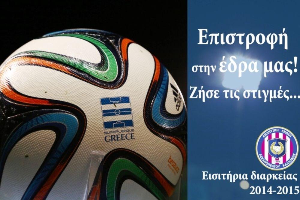 ΑΕΛ Καλλονής: Κυκλοφορούν τα διαρκείας της νέας σεζόν!
