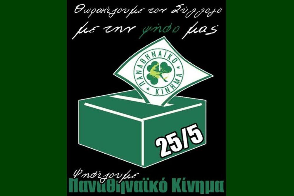 Θύρα 13: «Στηρίζουμε Παναθηναϊκό Κίνημα»
