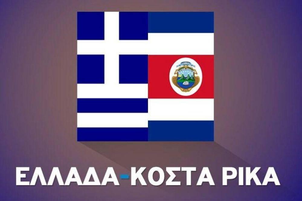 Ελλάδα - Κόστα Ρίκα: «Πάμε να γράψουμε ιστορία!» (photo)