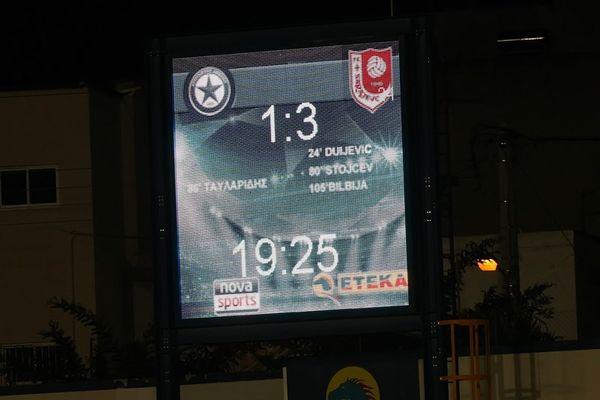 Ατρόμητος - Σαράγιεβο 1-3: Τα γκολ του αγώνα (video)