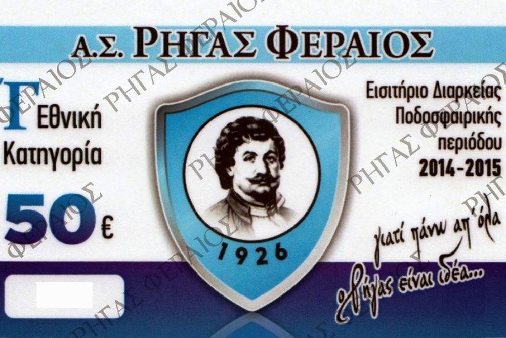 Ρήγας Φεραίος: Εισιτήρια διαρκείας και χορηγός