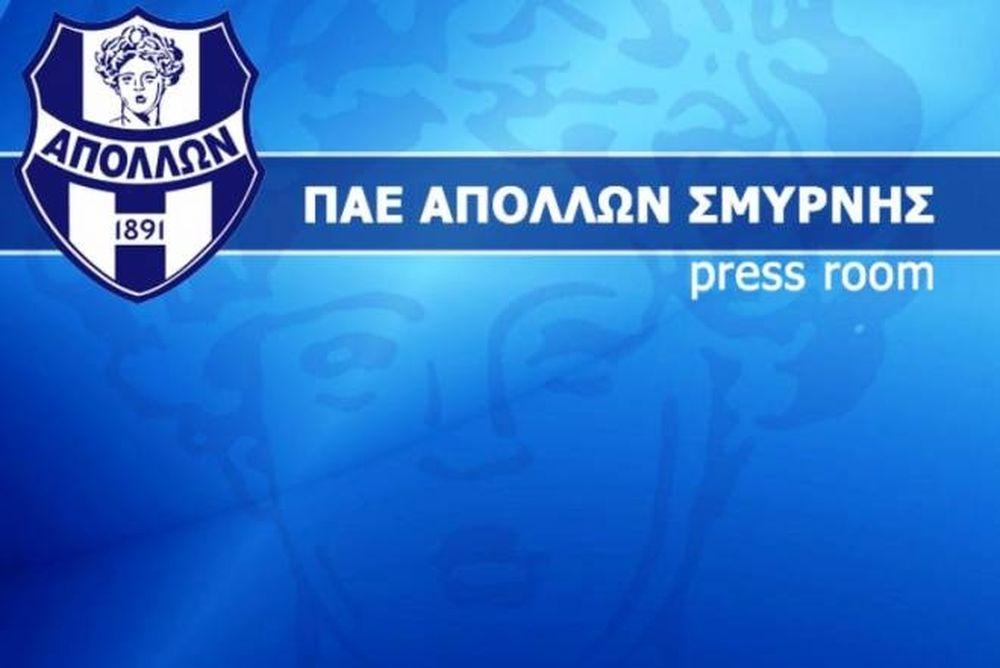 Απόλλων Σμύρνης: Αλλαγή ώρας στο Κύπελλο και εισιτήρια